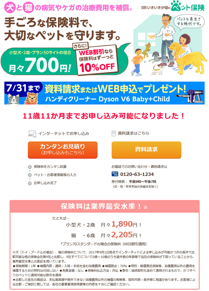 sbi いきいき 保険